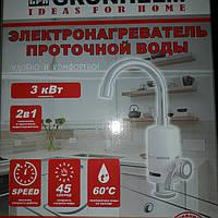 Електронагреватель для проточной воды.
