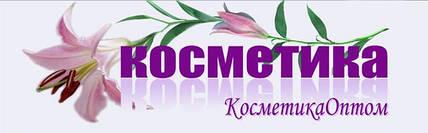 Белорусская косметика оптом. Купить белорусскую косметику оптом в Украине.