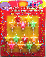Свечи на торт в форме звездочек