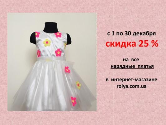 Акция!!! Скидка 25% на все нарядные платья!!!!