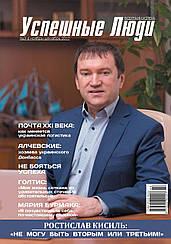 Журнал Успішні Люди №3-4/2017