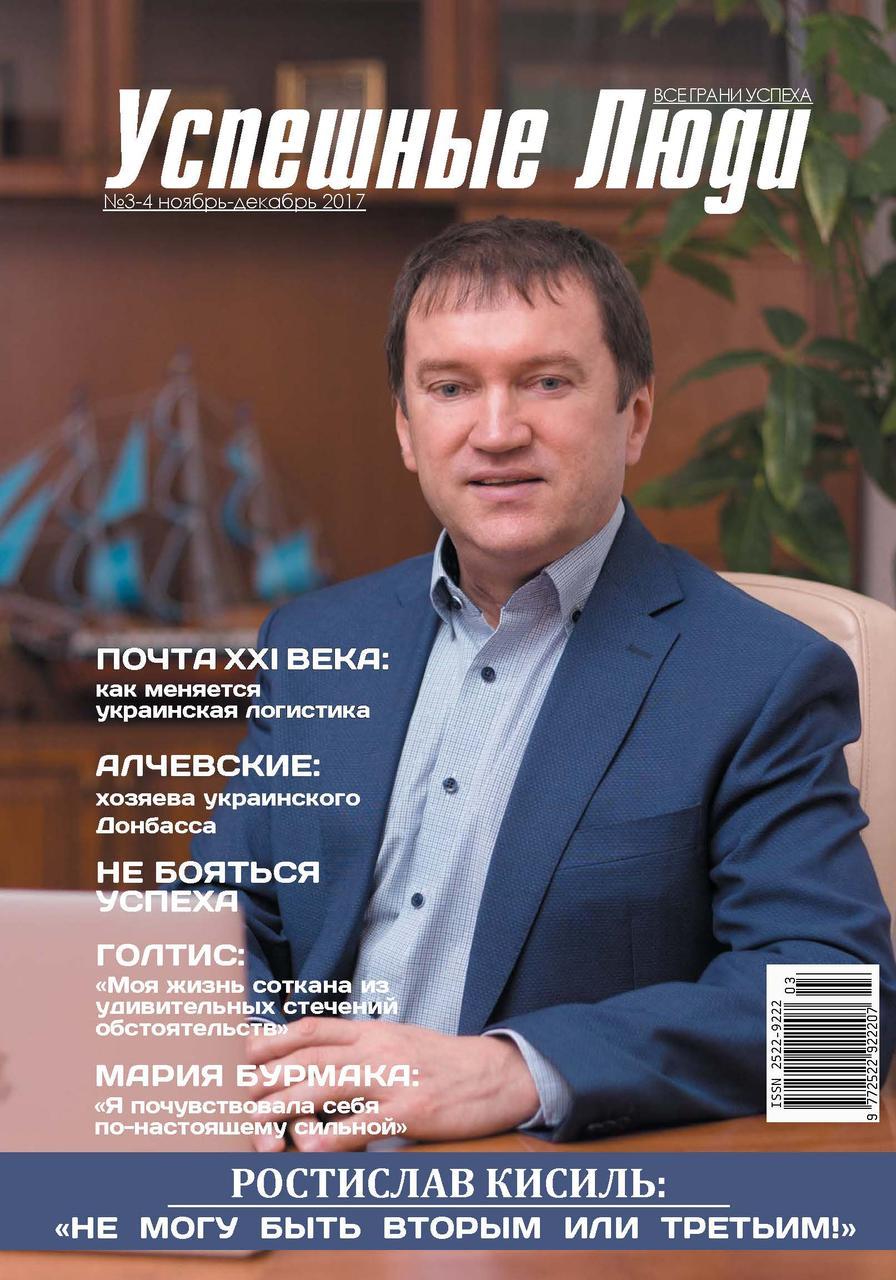 Журнал Успешные Люди №3-4/2017