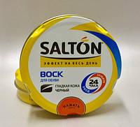 Воск для обуви Salton черный (жестяная банка)