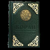 Коран с литьем и золотым обрезом