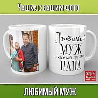 """Чашка с фото """"Любимый муж и самый лучший папа"""""""