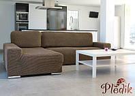 Чехол натяжной на Угловой диван (левосторонний) Испания, Glamour коричневый
