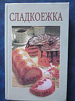 Книга Сладкоежка кулинария, выпечка