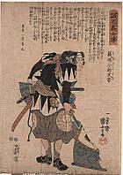 Японская гравюра Курахаси сорвавший свиток У. Куниёси 1847г. серия 47 самураев