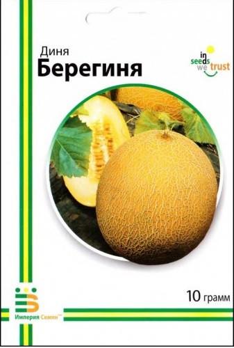 Семена дыни Берегиня 10 г, Империя семян
