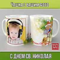 """Чашка с фото """"С Днем Св. Николая"""""""
