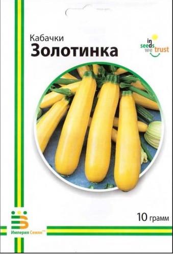 Семена кабачков Золотинка 10 г, Империя семян