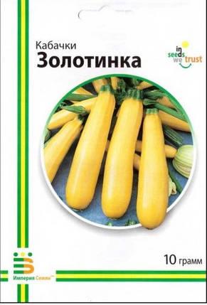 Семена кабачков Золотинка 10 г, Империя семян, фото 2