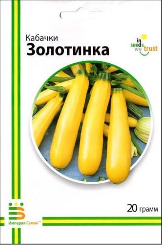 Семена кабачков Золотинка 20 г, Империя семян