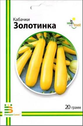 Семена кабачков Золотинка 20 г, Империя семян, фото 2