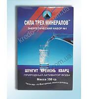Активатор воды - СИЛА 3-х МИНЕРАЛОВ - шунгит, кварц, кремень 350 г