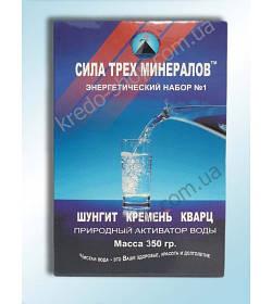 Активатор воды - СИЛА ТРЕХ МИНЕРАЛОВ - шунгит, кварц, кремень 350 г