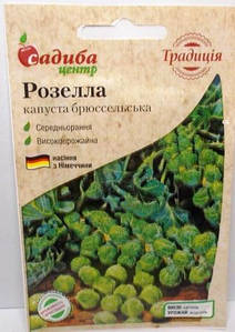 Капуста брюсельська Розелла 0,5г (Садиба Традиція)