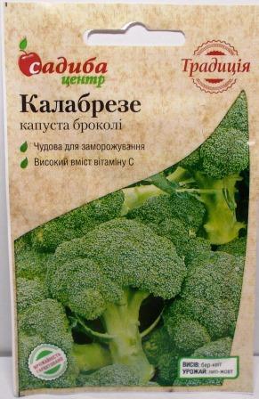 Капуста броколі Калабрезе 0,5г (Садиба Традиція)