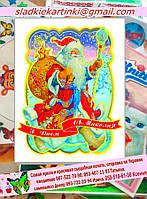 Святой Николай - вафельные и сахарные картинки