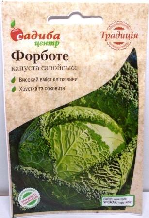 Капуста савойська Форботе 0,5г (Садиба Традиція)