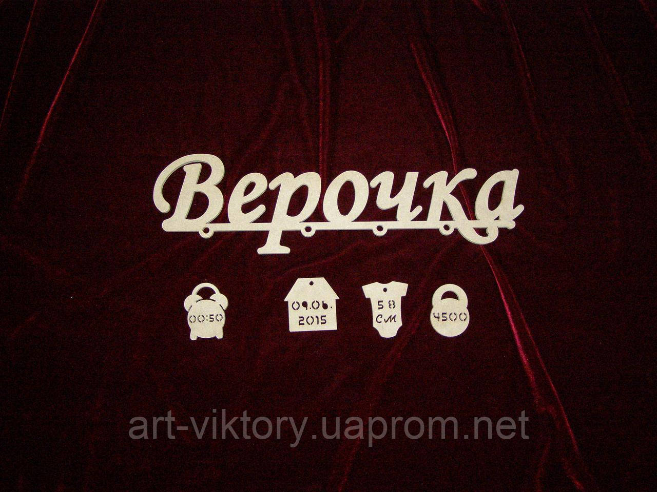 Метрика Верочка, декор (43 х 12 см)