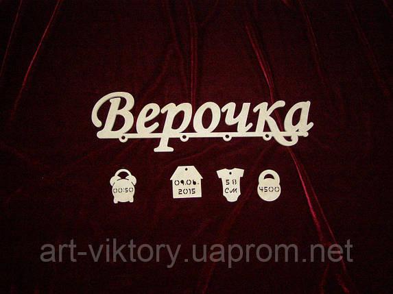 Метрика Верочка, декор (43 х 12 см), фото 2
