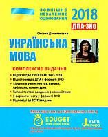 ЗНО 2018 Українська мова. Комплексне видання + ДПА.