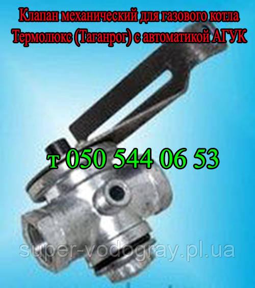 Клапан для газового котла Термолюкс (Таганрог) с автоматикой АГУК