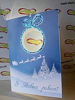 Именные новогодние открытки  с высечкой