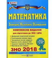 ЗНО 2018 | Математика. Комплексне видання | Капіносов