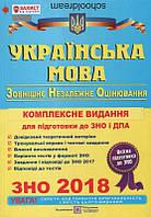 ЗНО 2018 Українська мова. Комплексне видання + ДПА. ПІБ