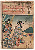 Гравюра Акоя сестра братьев Сога, ставшая куртизанкой. 1845 г Утагава Хиросигэ стиль укиёэ Япония