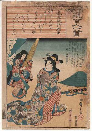 Гравюра Акоя сестра братьев Сога, ставшая куртизанкой. 1845 г Утагава Хиросигэ стиль укиёэ Япония, фото 2
