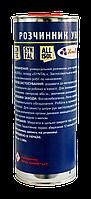Растворитель для составов ZINTEC  ALLISOL SYNTAL  ХимГранд-ЦПС  банка 1,14 л
