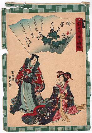 Гравюра Кирицубо мать и отец Гендзи 1864 год Утагава Кунисада Второй стиль укиёэ Япония, фото 2