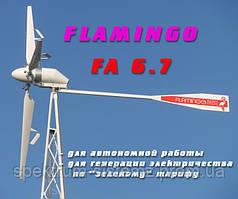 Ветрогенератор FLAMINGO AERO FA-6.7  4.0кВт с мачтой 23м