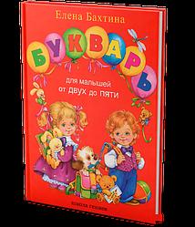 Букварь для малышей от 2 до 5. Елена Бахтина. Школа гениев