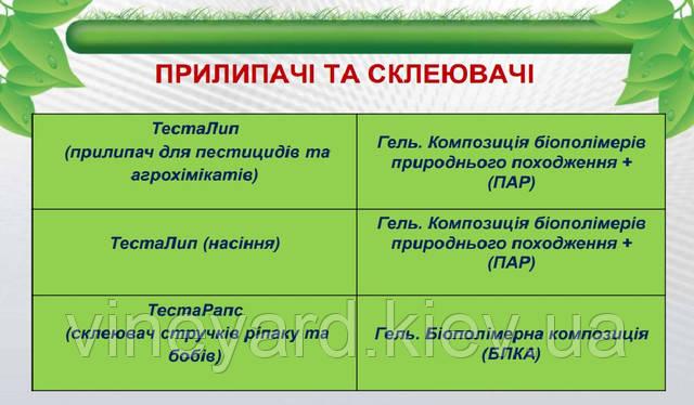 Минералис Украина, склейщики, ТестаЛип (прилипатель для пестицидов та агрохимикатов), ТестаЛип (семена), ТестаРапс (рапс, бобовые), гель