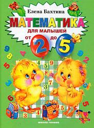Математика для малышей от 2 до 5. Елена Бахтина. Школа гениев