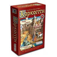 Стратегическая настольная игра Каркассон Наука и магия дополнителые карточки 8+ 2-6 игр 30-60 мин