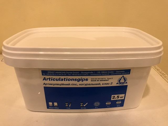 Артикуляционный гипс, натуральный, белый, 2.5 кг