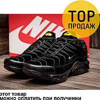 Мужские кроссовки Nike TN Air Max, замшевые, черные / кроссовки мужские Найк ТН Аир Макс, удобные
