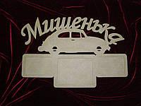 Фоторамка Мишенька, декор (58 х 39 см)