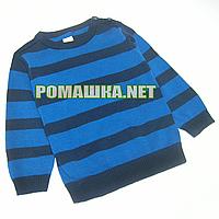 Детский весенний осенний джемпер р.74 для мальчика ткань 100% хлопок 1084 Синий