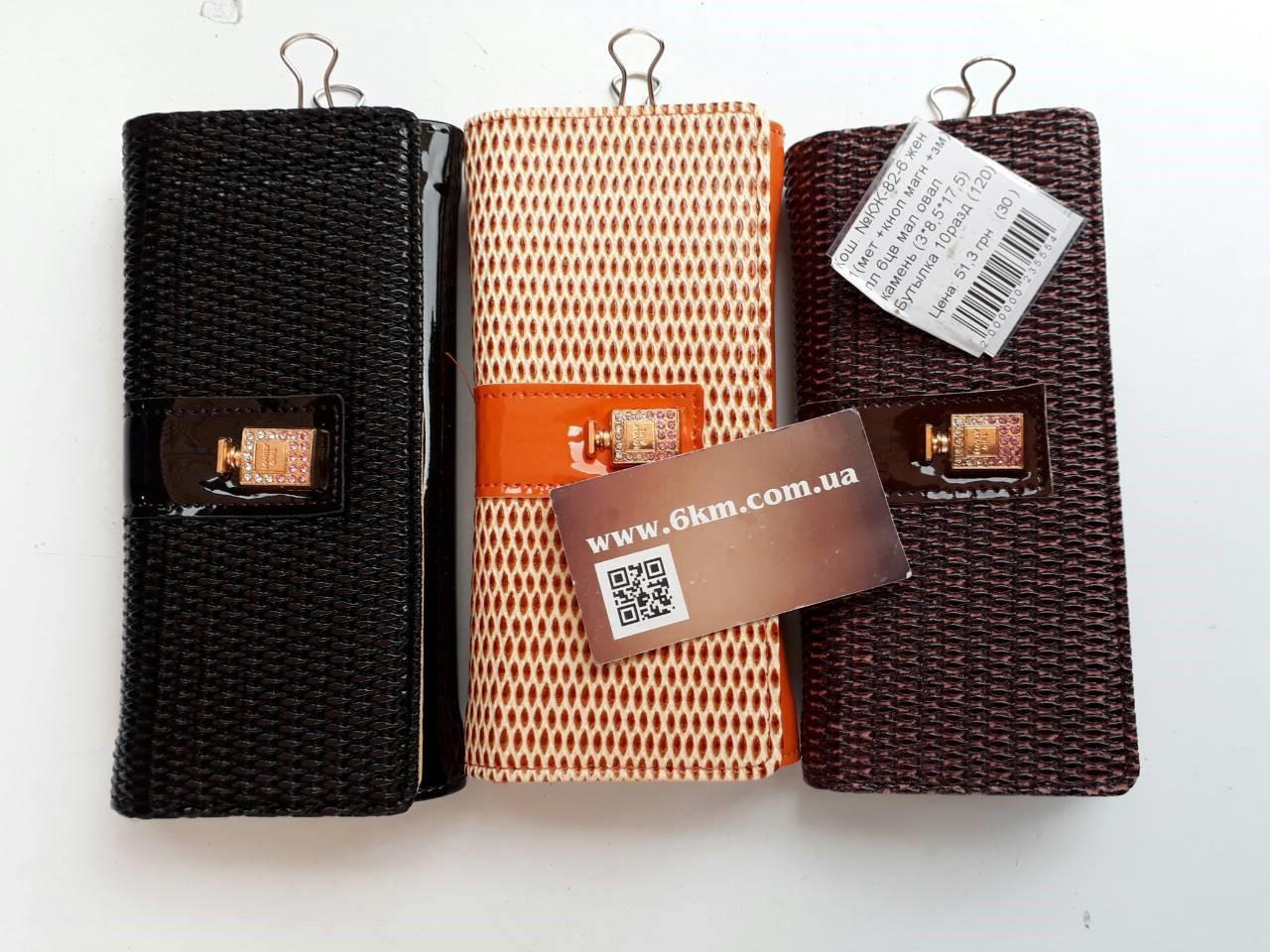 Женский кошелек кж-82-6