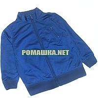 Детская спортивная кофта р. 116 для мальчика ткань 100% ПОЛИЭСТЕР 1065 Синий