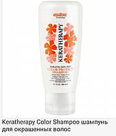 Keratherapy color shampoo 300ml