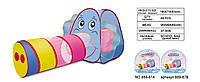 Палатка 889-87B слон с хоботом-туннелем в сумке