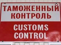 Утилизация товаров под таможенным контролем