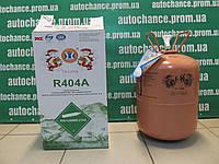 Фреон R404A (хладагент R404A) для рефрижератора  Балон 10.9 KGS